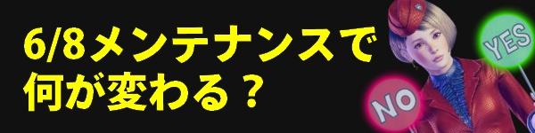 【デスルーラ】初心者必見!8日メンテナンス後からの変更点