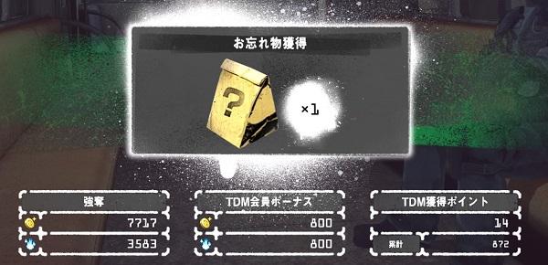 TDM0908a.jpg