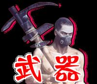 武器(Weapon)