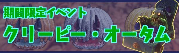 """【10月26日アップデート】ハロウィンイベント""""クリーピー・オータム""""開催!"""