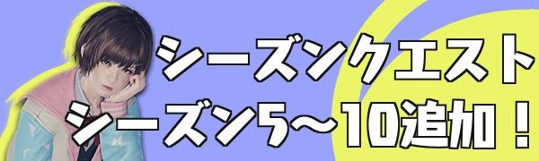 【10月26日アップデート】シーズンクエスト5~10追加!1月までの長期クエストも