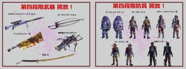 ついに村正も第四段階に!新たに追加される第四段階武器5つを性能予測