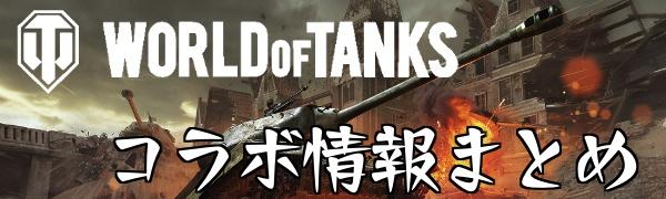 【WoTコラボ】『World of Tanks』コラボイベントまとめ